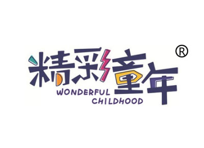 精彩童年 WONDERFUL CHILDHOOD